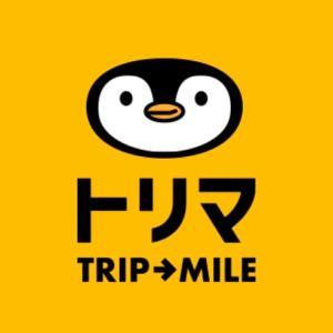 【トリマ】移動だけでポイントが貯まるアプリ♪