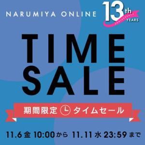 11/6 10:00スタート☆ナルミヤオンライン タイムセール!