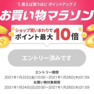 1/24(日)20:00〜!楽天お買い物マラソン♪