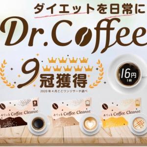 2/5までです!!Dr.Coffee500円でお試し♪