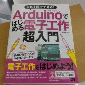 ボケ防止のためのArduino