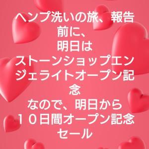 明日から十周年記念セール