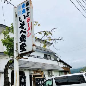 マジ美味い郊外の名店!喜多方ラーメン『いそべ食堂』