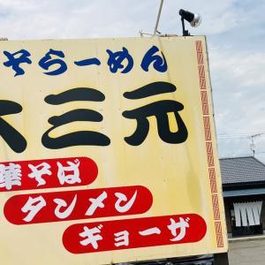 味噌ってるね!喜多方ラーメン『大三元』