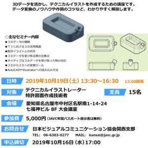 【名古屋開催】3Dを活用したテクニカルイラスト講座
