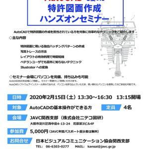 AutoCADを使った特許図面作成ハンズオンセミナーのお知らせ(大阪)