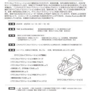 【案内】テクニカルイラストレーション入門講座(手書き編)