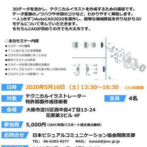 【大阪】3Dを活用したテクニカルイラストレーション入門ハンズオンセミナー(入門編)