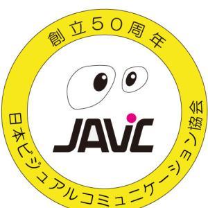 日本ビジュアルコミュニケーション協会 50周年記念パーティー!