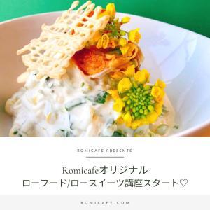 【Romicafeオリジナルローフード/ロースイーツ講座スタート★】