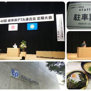 長良川国際会議場へ