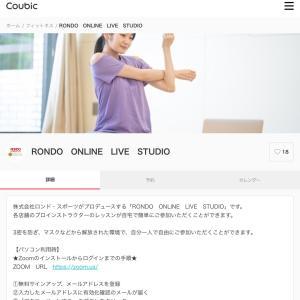 ロンドオンラインライブスタジオが始まります!