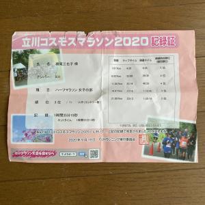 立川コスモスハーフマラソン【速報】