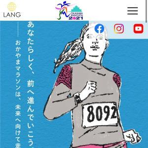 おかやまマラソン2021