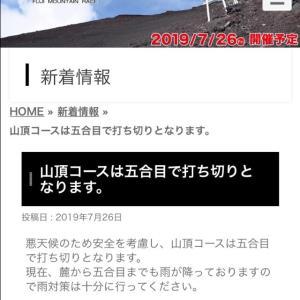 富士登山競走山頂コース【速報】