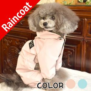 足付きレインコート ☆ ペットクイーン 小型犬~中型犬まで♪