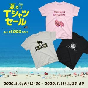 ☆SUZURI onehappiness  8月4日~11日まで、Tシャツセール開催中♪