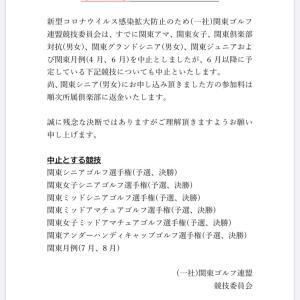 関東女子ミッドアマ 中止