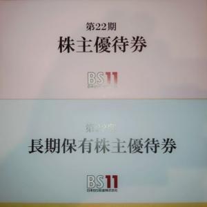 日本BS放送(9414)から株主優待が届きました。