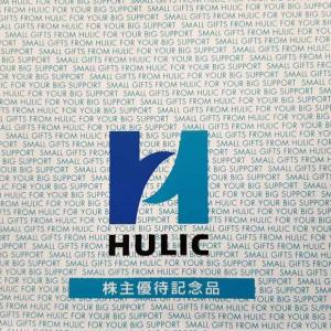 ヒューリック (3003)の株主優待紹介です。【2020年12月のおすすめ人気株主優待 】
