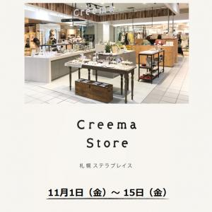 札幌ステラプレイス/15日まで出店中!