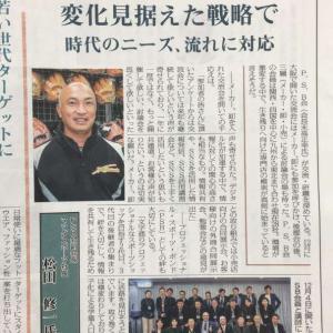 昨年のPSB大阪大会!業界誌に取り上げられました♪