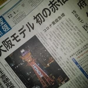 大阪!赤信号点灯(>_<)