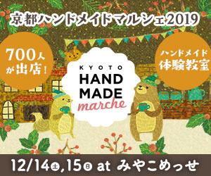 知り合いの出展者さんをご紹介!京都ハンドメイドマルシェでご一緒します♪