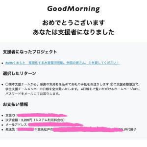 7月の売り上げの一部を九州大雨被害のお見舞いとして寄付しました