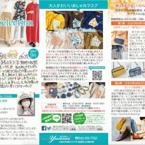 イベントチラシをお届け!武蔵小金井のNO三密ランチ特集掲載号