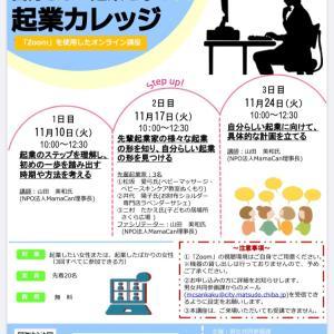 11/17「起業カレッジ」オンライン登壇します!