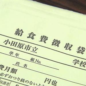 PTAが給食費の集計作業!?