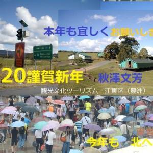 2020年も引き続き宜しくお願いします 観光文化ツーリズム&経済ビジネスコンサル!