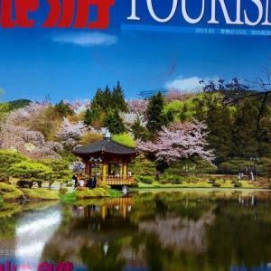 12日午後 日中双方の若者12名・3グループによる日本から中国への旅行PLANコンテスト開催!東京都日中や駐日中国大使館等共催にて120名余参加!また楽しからずや・・未来に向け