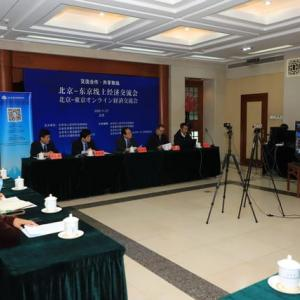 初の経済交流会議(北京・東京経済ビジネス交流)Onlineで開催 100名参加北京市人民政府対外友好協会