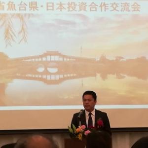 中国の小さな町~県から訪日「投資説明会」で街の経済を支える・・