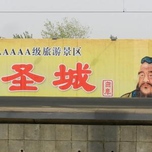 中国の農村を歩こう~自然に向き合い環境も保全へ