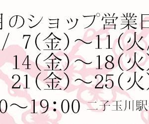 2~4月の営業日カレンダー