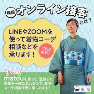 「matouを使ってオンライン接客を受けると500円OFF!」キャンペーン実施中!