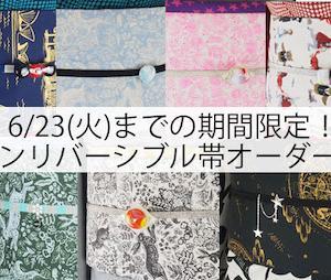 「コットンリバーシブル帯オーダーフェア」本日6/23(火)最終日!