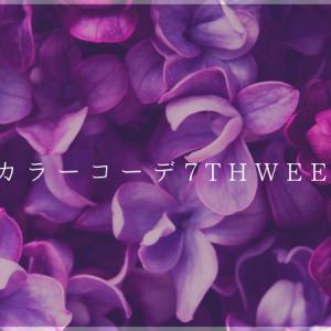 #装いカラーコーデ7thweek紫、開始!