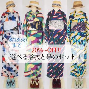 浴衣と帯セットでお得なキャンペーン!8/18(火)まで!!