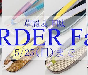 「履物オーダーフェア」始まりました!5/23(日)までの期間限定!!