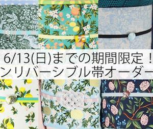 「コットンリバーシブル帯オーダーフェア」開催! 6/13(日)までの期間限定!