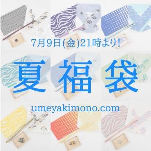 「コーディネートセット夏福袋」本日7/9(金)21時よりネットショップにて発売!