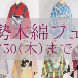 「伊勢木綿フェア」9/30(木)まで会期延長!