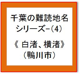 千葉県の難読地名(4) 白渚、横渚、貝渚