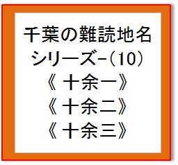千葉の難読地名(10) 十余一、二、三