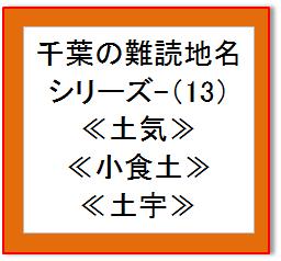 千葉県の難読地名(13)土気、小食土、土宇など