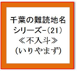 千葉の難読地名(21) 不入斗